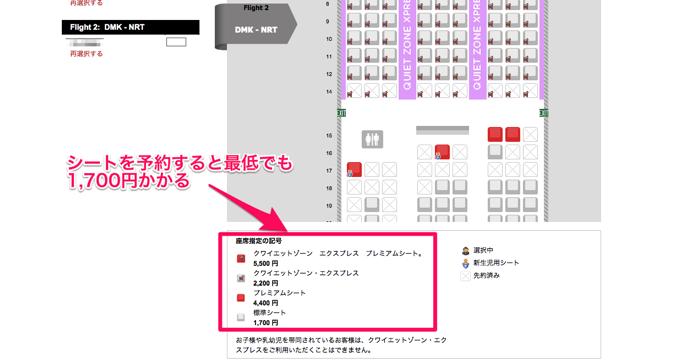 <エアアジア(Airasia)>席(シート)を予約しないと安くなる