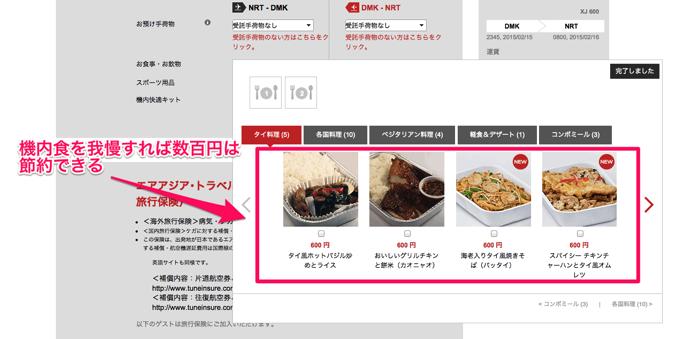 <エアアジア(Airasia)>食事を我慢すれば安くなる