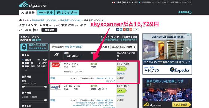 <エアアジア(Airasia)>公式サイトから直で購入すると安い