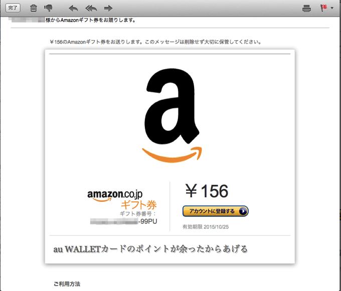 au WALLET カードの余ったお金でAmazonギスト券を買う