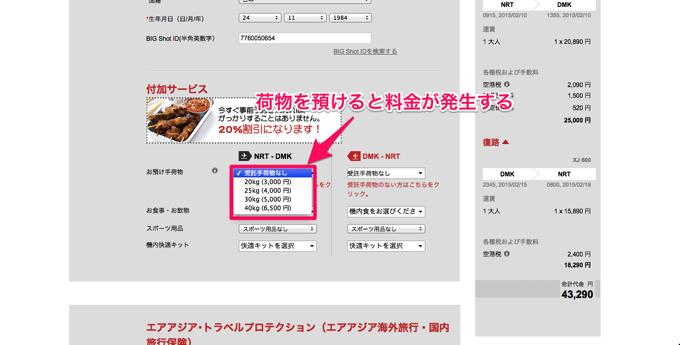エアアジア(Airasia)で安い航空券を購入する方法