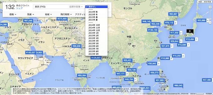 KAYAKで時期を指定して航空券の金額を地図上で表示