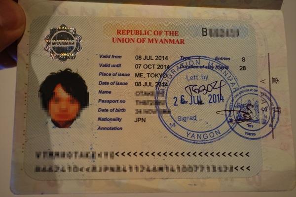 Myanmar_visa01