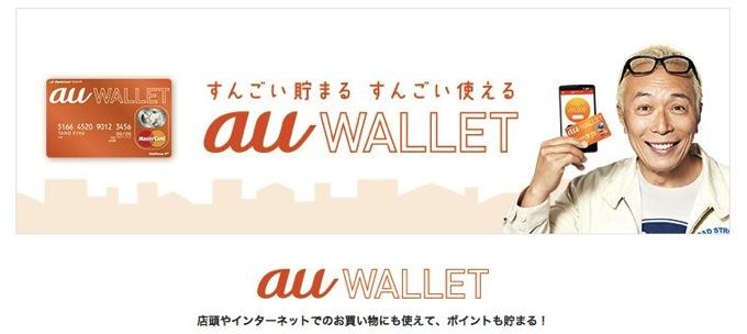 au WALLET カードの余ったお金でAmazonギフト券を購入して有効活用