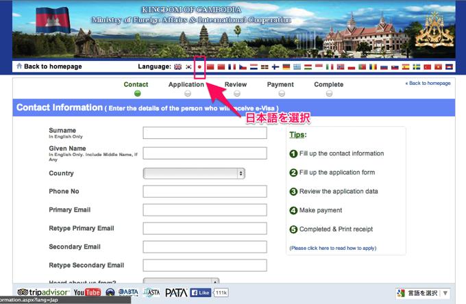 カンボジアのeビザの申請