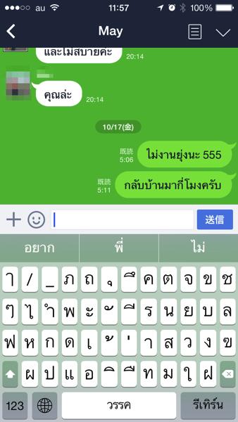 4.</p></p></p>  <p><p><p>5.</p></p></p>  <p><p><p>iPhoneでタイ語のキーボードを設定