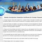 台湾の入国審査がスピーディーになる「常客証」がオンラインから申請・取得可能