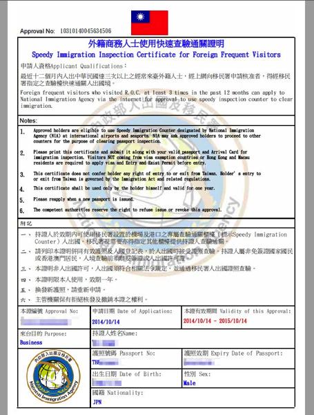 台湾の出入国審査をスピーディーに通過するための申請