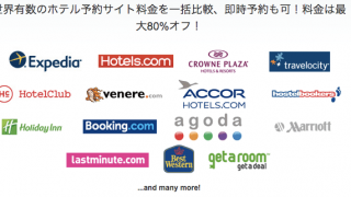ホテル予約はどのサイトが安い?の悩みを解決『ホテルズコンバインド』
