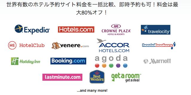 ホテルズコンバインドが取り扱っているホテル予約サイト一覧