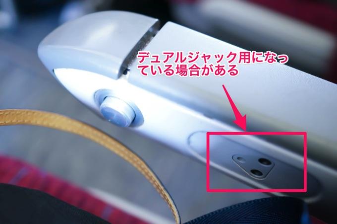 航空機内用オーディオ変換アダプタ『MBS-AD35』