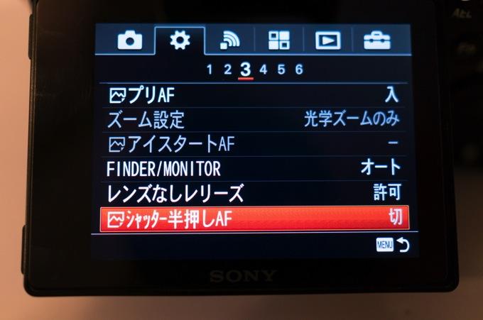Sony α7で親指AFを設定