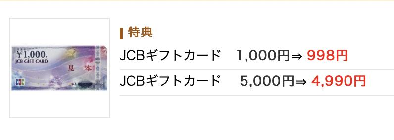 JCBのギフト券