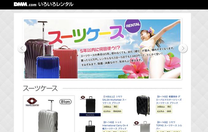 DMM スーツケース レンタル ダスキン 送料無料