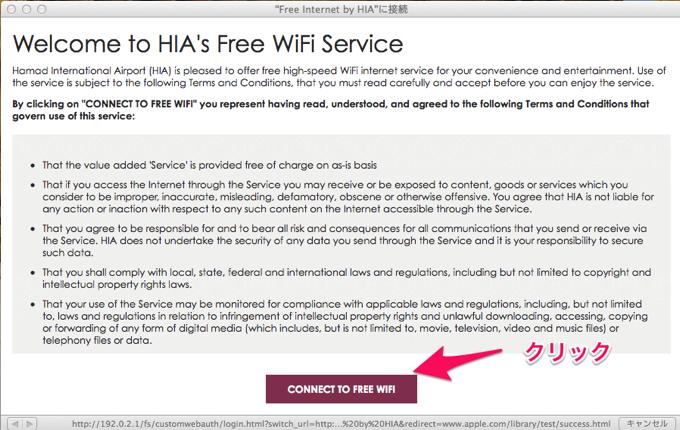 ハマド国際空港 新ドーハ国際空港 Wi-Fi wifi 公共 無料 インターネット