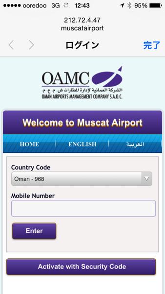 シーブ国際空港 Wi-Fi インターネット