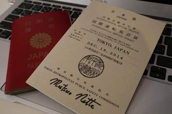 国際運転免許証 国外運転免許証 取得方法