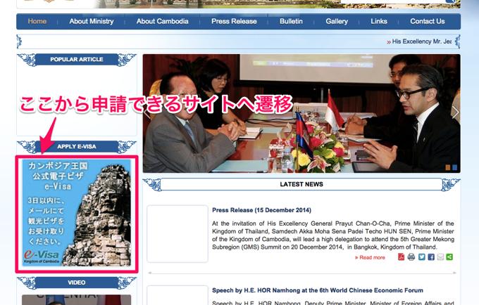 外務省 カンボジア E-Visa 偽 サイト 大使館