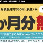 【2017年2月】Yahoo!プレミアムの無料キャンペーンまとめ 最大2ヶ月分&実質3ヶ月無料