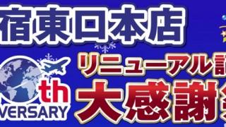 ソウルや台北行きが安い!!H.I.S新宿東口本店がリニューアル記念でキャンペーンを開催