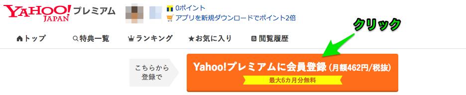 Yahoo!プレミアムに会員登録するボタン