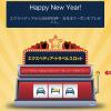 (Expedia)2015円OFFとなるクーポン!何度でも挑戦可能なトラベルスロット