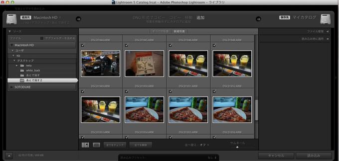 Lightroom 5.7.1 Sony α7 Ⅱ 読み込めない 読み込み失敗