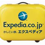 エクスペディアのクーポンコードまとめ【2018年11月】(Expedia)