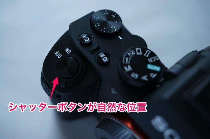 Sony α7 Ⅱ シャッターボタン 位置 押しやすい