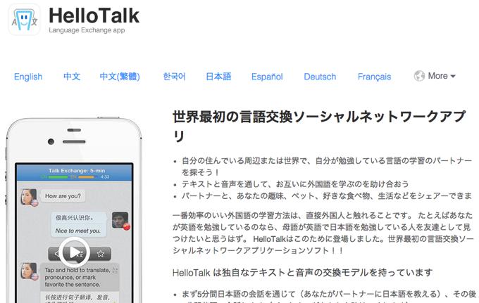外国人と英語で話す 外国人と話したい