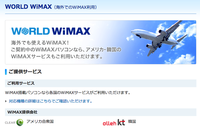 WiMAX 海外 利用できる レンタル