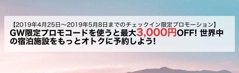 agodaの最大3,000円割引クーポン