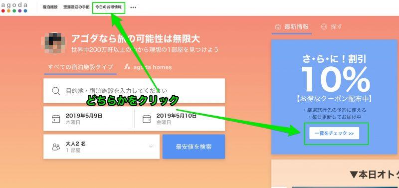 Agodaの公式サイトの「今日のお得情報」