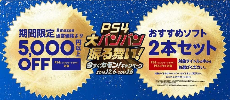 PS4 大バンバン振る舞い!今すぐカモン!キャンペーン