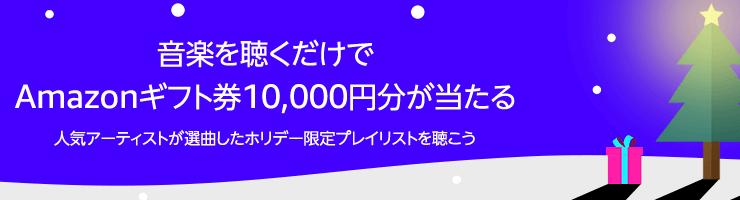 Amazon Musicで音楽を聴いた方の中から抽選で合計1,000名様にAmazonギフト券10,000円分をプレゼント