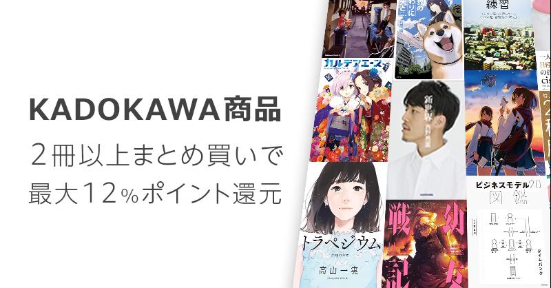 KADOKAWAの対象商品2冊以上まとめ買いで、Amazonポイント最大12%還元キャンペーン