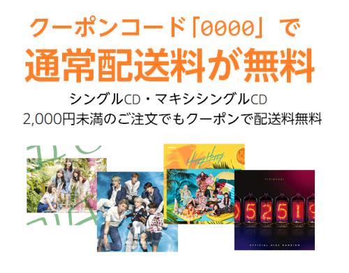 クーポンコード「0000」でシングルCD・マキシシングルCDの通常配送料が無料