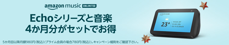 Echoシリーズの購入でAmazon Music Unlimited個人プラン4か月分無料