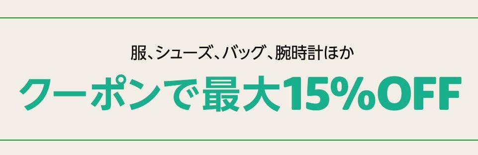 【クーポンで最大15%OFF】服・シューズ・バッグ・腕時計ほか