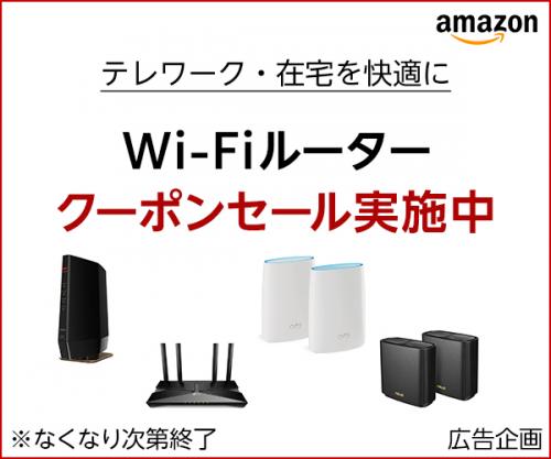 【在宅勤務応援 無線LANルーターがお買い得】 Wi-Fi6・メッシュWi-Fi・モバイルルーター クーポンセール