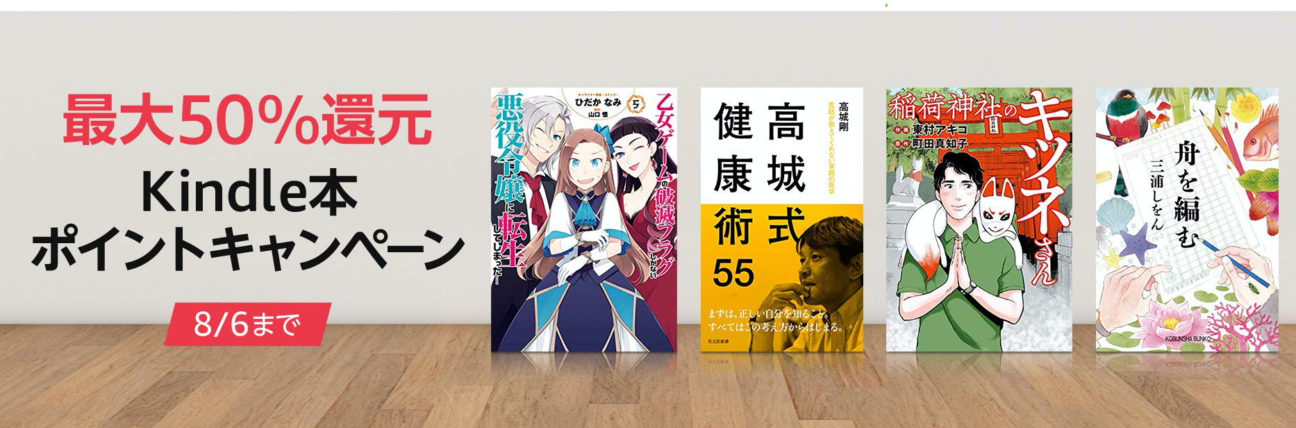 【最大50%還元】Kindle本ポイントキャンペーン