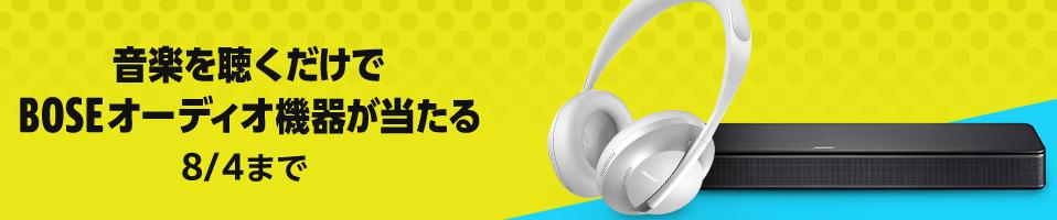 Amazon Musicで音楽を聴くだけでBOSEオーディオ機器や500円分クーポンが抽選で当たる