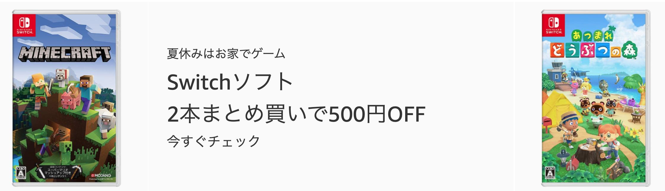 Switch パッケージ版ソフト 2本まとめ買いで500円OFF