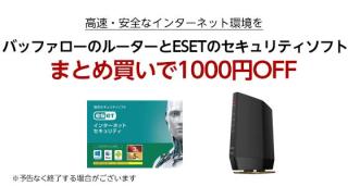 バッファローWiFiルーターとESETセキュリティソフトまとめて購入すると1,000円割引