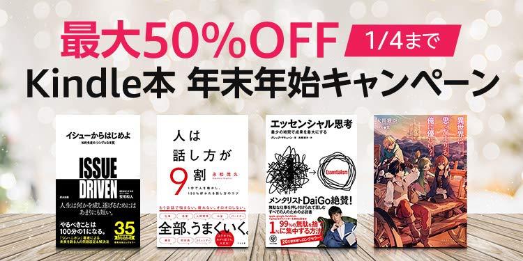 【最大50%OFF】Kindle本 年末年始キャンペーン