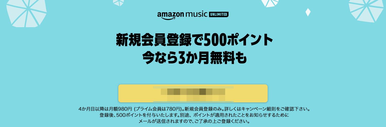 Amazon Music Unlimited 新規登録で500ポイントプレゼント