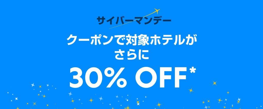 【11/26日限定】サイバーマンデー限定クーポン