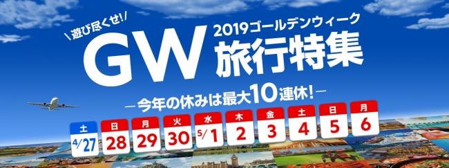 最大10万円割引!ゴールデンウィークキャンペーン