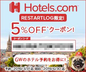 Hotels.comのタイアップ限定クーポン