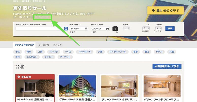 hotels.comのクーポン